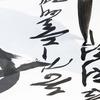 Small thumb calligraphy 55e8d4434f 1280