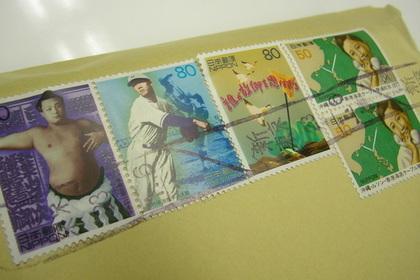 5枚の切手